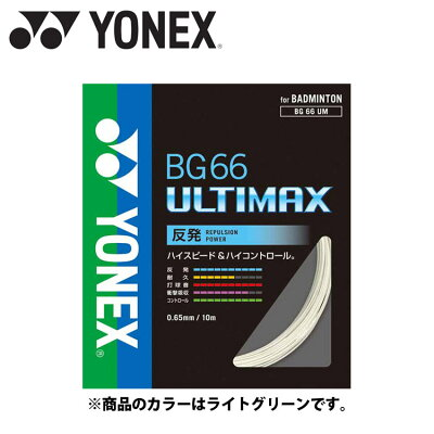YONEX BG66UM/28 ヨネックス BG66アルティマックス カラー:ライトグリーン