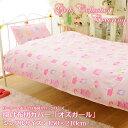 ガーリーコレクションカバーシリーズ 掛け布団カバー シングル ピンク