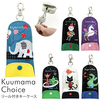 Kuumama Choice クーママ チョイス リール キーケース