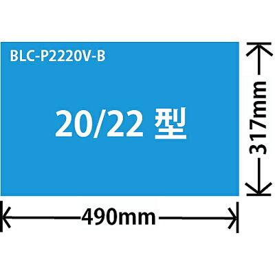 アユート ブルテクター 20-22型 BLC-P2220V-B