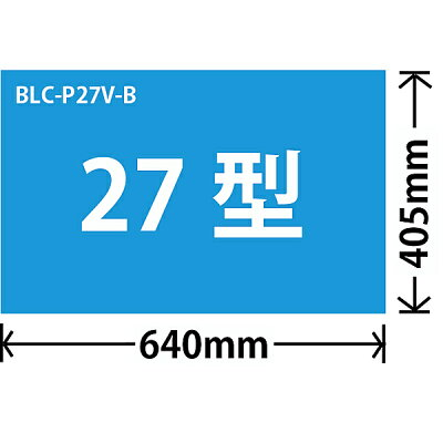 ブルテクター 液晶タイプ 27型 BLC-P27V-B