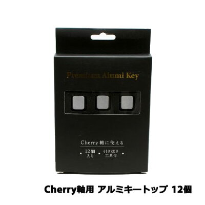 aiuto アユート Cherry軸に使えるアルミ製キートップ(無刻印) シルバー KEY-AL10P-SV