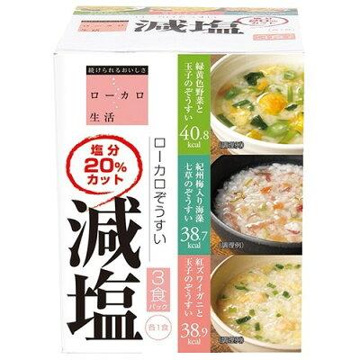 ローカロ生活 減塩ぞうすい3種(緑黄色1食+海藻1食+紅ズワイ1食)