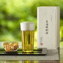 松徳硝子 うすはり/ガラス器/うすはり タンブラーL&柿ピー小鉢