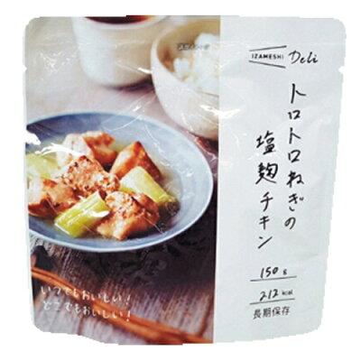 イザメシDeli トロトロねぎの塩麹チキン(150g)