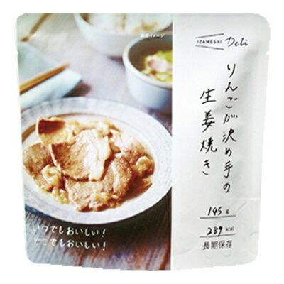 イザメシDeli りんごが決め手の生姜焼き(145g)