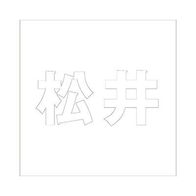 光 切文字 ホワイト 100×100ミリタイプ板用 松井