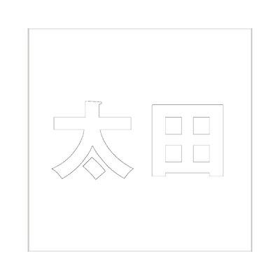 光 切文字 ホワイト 160×160ミリタイプ板用 太田