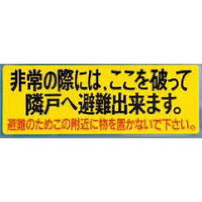 新協和 バルコニー避難ステッカー/避難器具ステッカー小文字 赤 SK-10 A