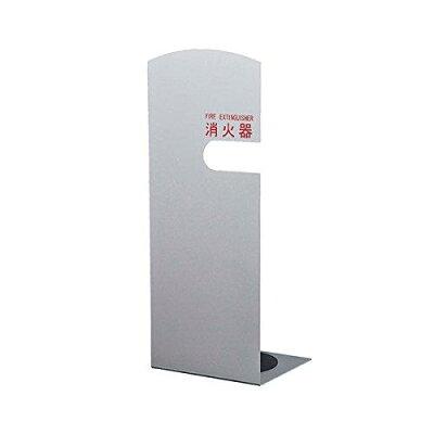 新協和 消火器ボックス 据置型 シルバー SK-FEB-FG210
