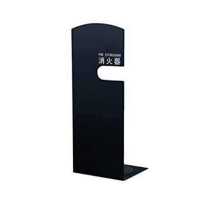新協和 消火器ボックス 据置型 ブラック SK-FEB-FG210