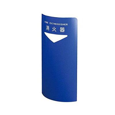 新協和 消火器ボックス 据置・コーナー兼用型 ブルー SK-FEB-FG220C