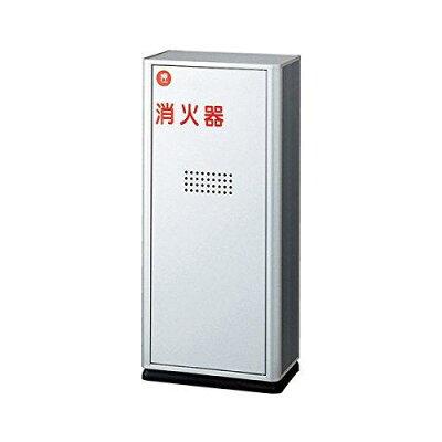 新協和 消火器ボックス本体;シルバーメタリック ダークグレー SK-FEB-8X