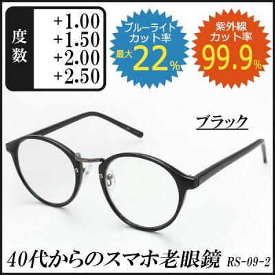 RESA レサ 老眼鏡に見えない 40代からのスマホ老眼鏡 丸メガネタイプ ブラック RS-09-2