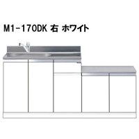 MYSET/マイセット M1-170DK 一体型流し台 ベーシックタイプ ホワイト 右タイプ