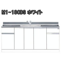 MYSET/マイセット M1-180DS 組合せ流し台 ベーシックタイプ ホワイト