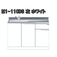 MYSET/マイセット M1-110DS 組合せ流し台 ベーシックタイプ ホワイト 左タイプ