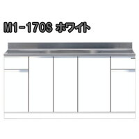 MYSET/マイセット M1-170S 組合せ流し台 ベーシックタイプ ホワイト