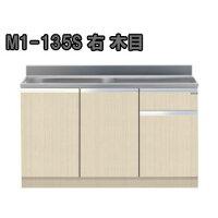 MYSET/マイセット M1-135S 組合せ流し台 ベーシックタイプ 木目 右タイプ