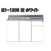 MYSET/マイセット M1-120S 組合せ流し台 ベーシックタイプ ホワイト 左タイプ