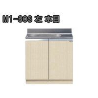 MYSET/マイセット M1-80S 組合せ流し台 ベーシックタイプ 木目 左タイプ