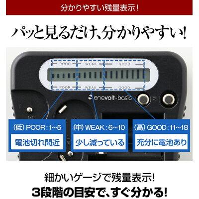 エネボルト ユニバーサル 電池チェッカー 3R-CHR01