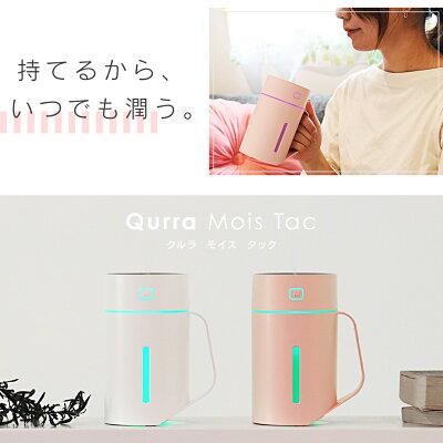Qurra 充電式 卓上 加湿器 420ml Mois Tac 3R-TMH01