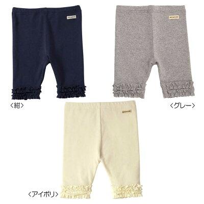 ミキハウス Every Day mikihouse 裾フリル レギンス風6分丈パンツ 70cm