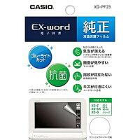 カシオ 電子辞書 エクスワード用保護フィルム XD-PF23(1枚入)