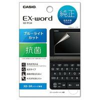 カシオ 電子辞書用保護フィルム XD-PF24(1枚入)