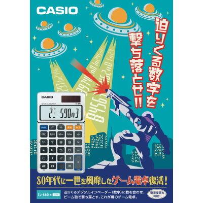 カシオ計算機 ゲーム電卓 10桁 CASIO SL-880