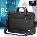 ビジネス ビジネスバッグ ショルダーバッグ バッグ ビジネス 鞄 旅行かばん 出張 B4サイズ BENSON ベンソン ブライアンAE-29322