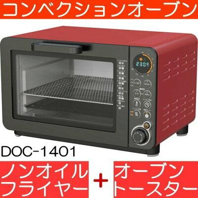 ピエリア マイコン ノンオイルフライオーブン レッド DCO-1401RD(1台)