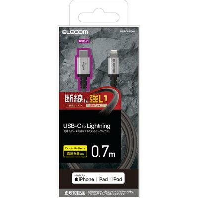 ELECOM USB C-Lightningケーブル MPA-CLS07BK