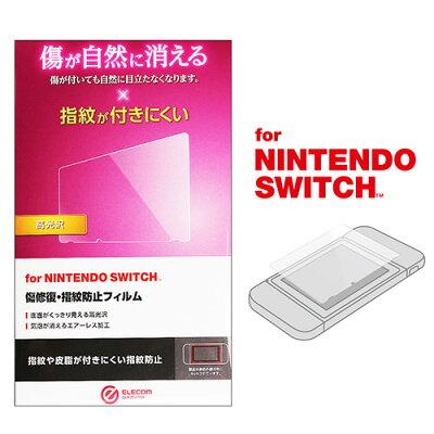Nintendo Switch 液晶フィルム 傷修復 光沢(1枚入)