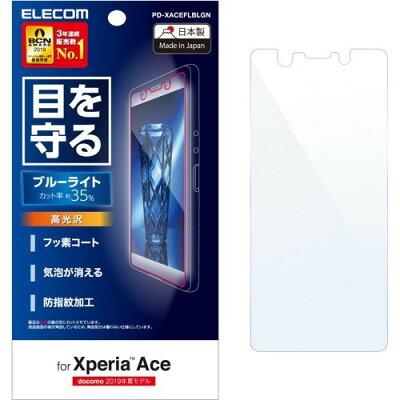 ELECOM Xperia Ace 液晶保護フィルム PD-XACEFLBLGN