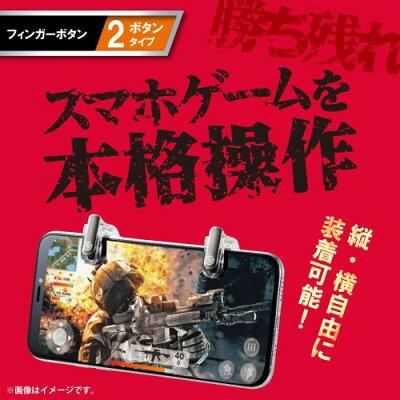 ELECOM 荒野行動 PUBGMobile スマホ用ゲームコントローラー クリア P-GMFS2B01CRT