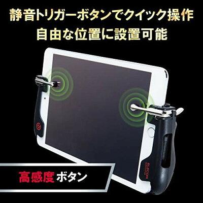 エレコム 荒野行動 PUBGMobile タブレット用ゲームコントローラー ブラック P-GMGT2B01BKT