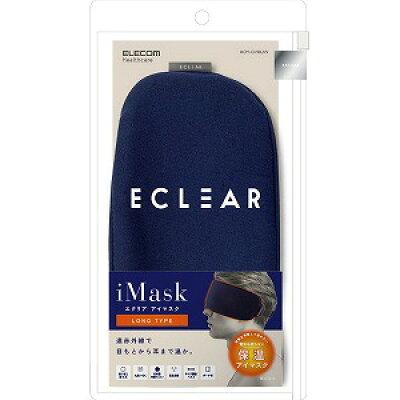 エレコム 遠赤外線 アイマスク 立体 縫製 耳までカバー ネイビー(1個)