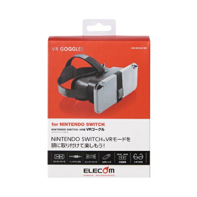 エレコム ELECOM Nintendo Switch専用 VRグラス ブラック GM-NSVG01BK