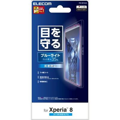 ELECOM Xperia 8 液晶保護フィルム PM-X8FLBLN