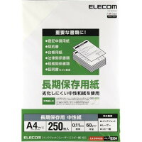 ELECOM 長期保存用紙A4 EJK-BWA4250