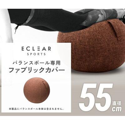エレコム バランスボールカバー 55cm用 持ち手付き ブラウン HCF-BBC55BR(1個)