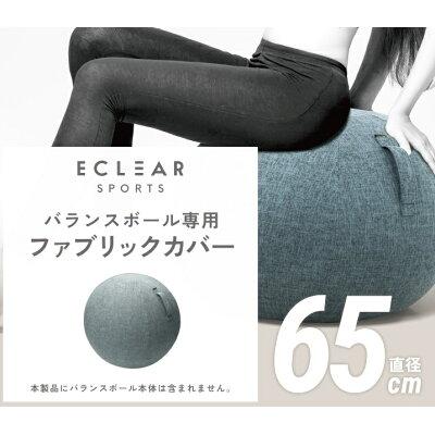 エレコム バランスボールカバー 65cm用 持ち手付き グレー HCF-BBC65GY(1個)