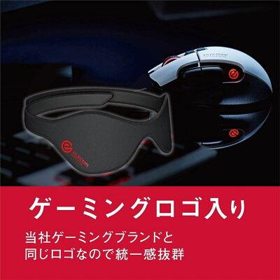 エレコム ゲーミングアイマスク 温熱治療用 洗濯可能 ブラック HCM-G01BK(1個)