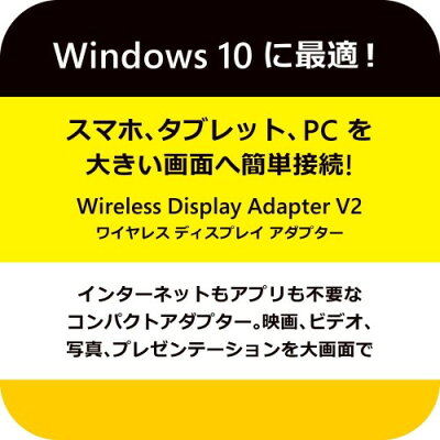 Microsoft ワイヤレスディスプレイアダプター P3Q-00009