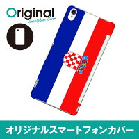 Xperia Z3 SO-01G エクスペリア ゼットスリー ケース 国旗 クロアチア共和国 SO01G-08FG272