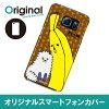 Galaxy S6 SC-05G ギャラクシー エスシックス ケース エリートバナナ バナ夫 SC05G-08BA008