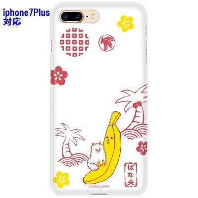 ドレスマ iPhone 7 Plus iphone7plus アイフォン セブン プラス 用シェルカバー エリートバナナ バナ夫 ドレスマ IP7P-08BA006