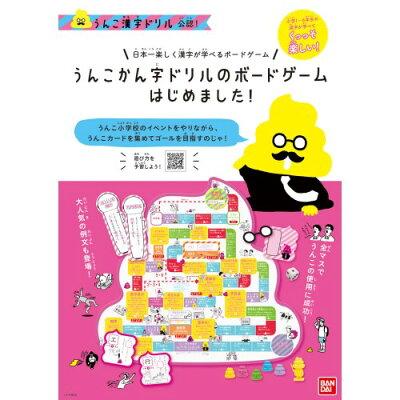 うんこかん字ドリルのボードゲーム(1セット)